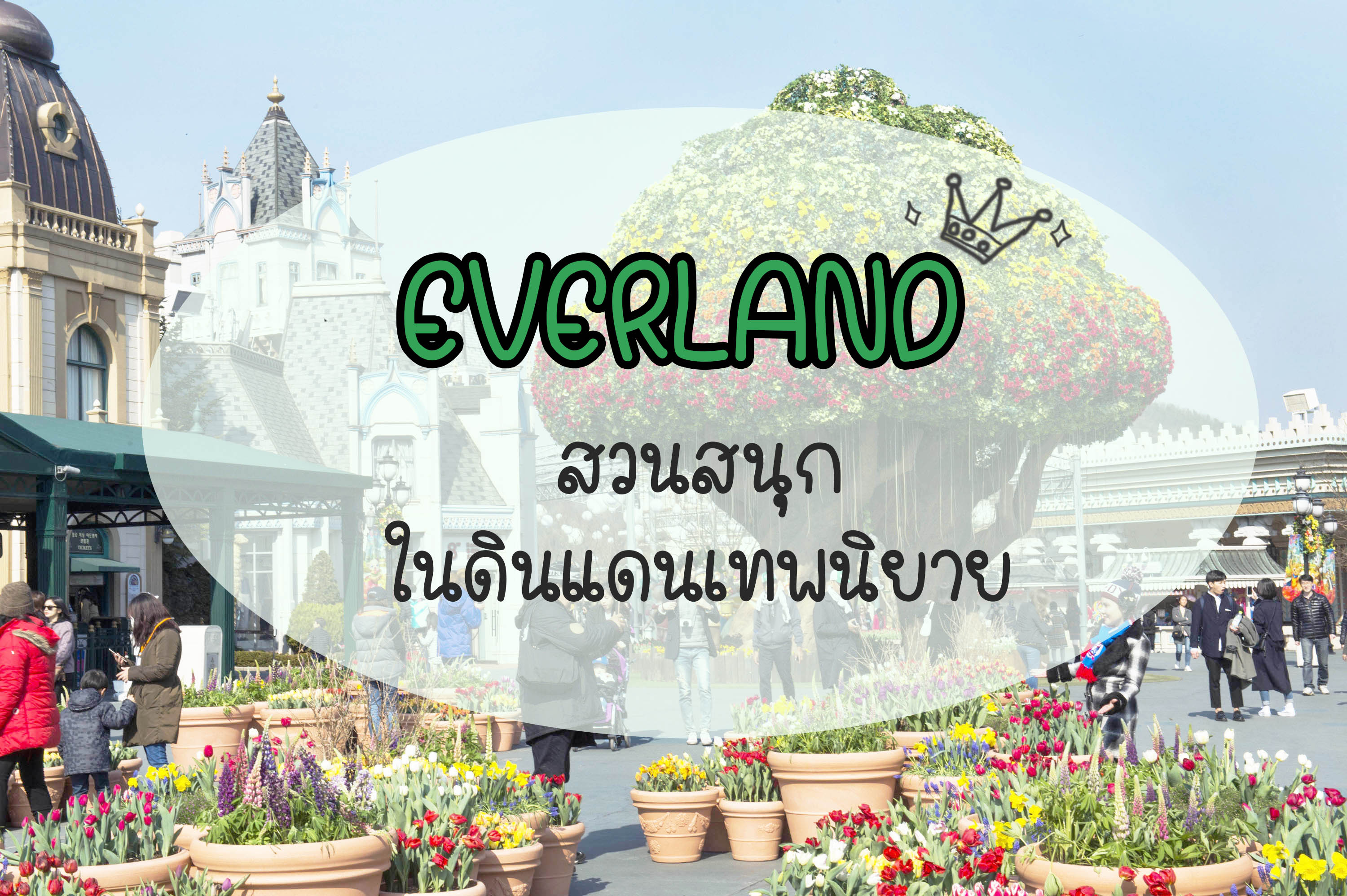everland no logo