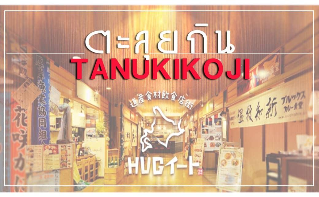 ตะลุยกินที่ทานุกิโคจิ ร้านฮัก
