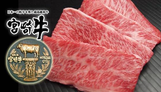 Miyazaki Beef เนื้อมิยาซากิ